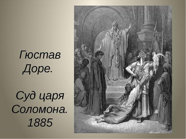 Гюстав Доре. Суд царя Соломона. 1885