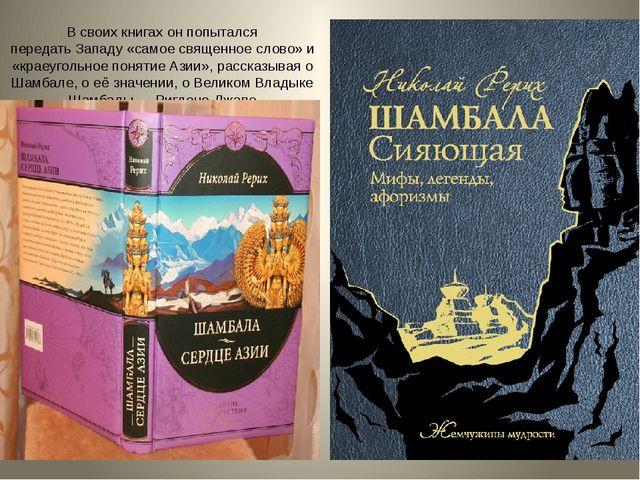 В своих книгах он попытался передатьЗападу«самое священное слово» и «краеуг...