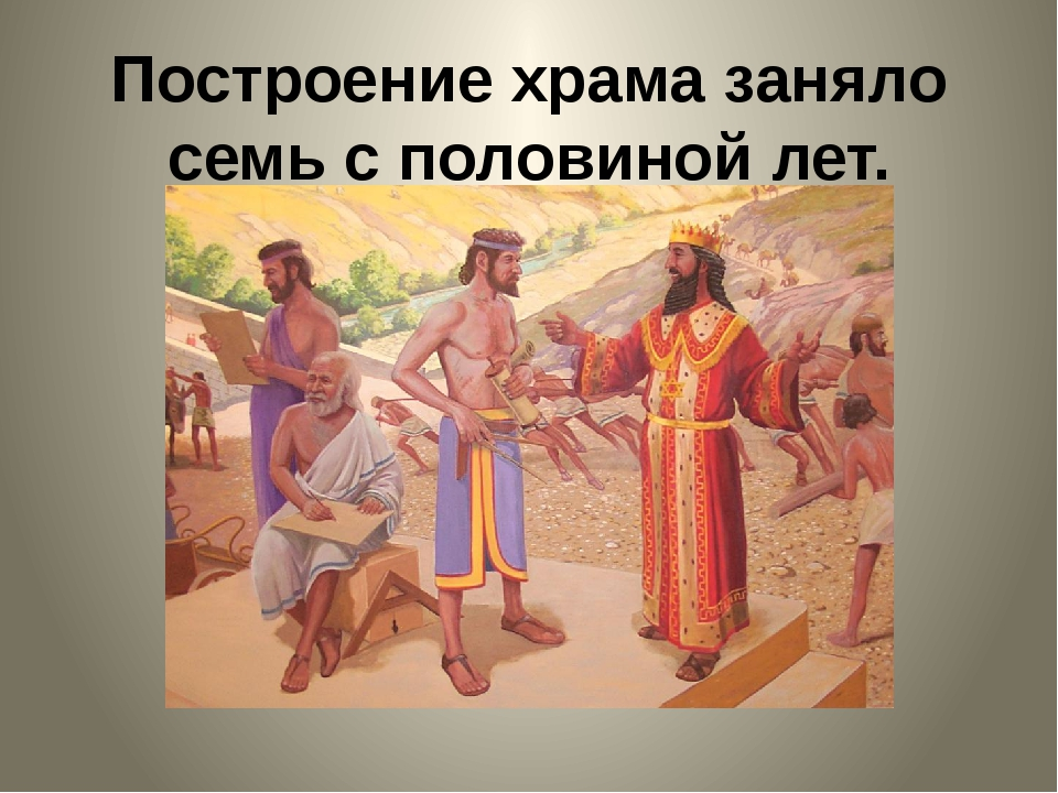 Построение храма заняло семь с половиной лет.