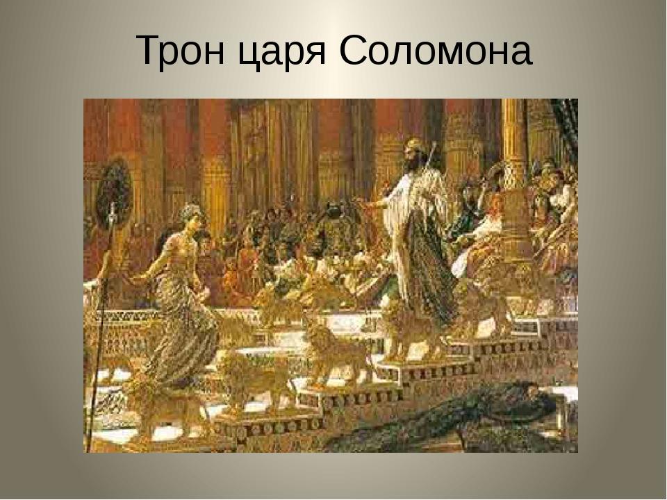 Трон царя Соломона