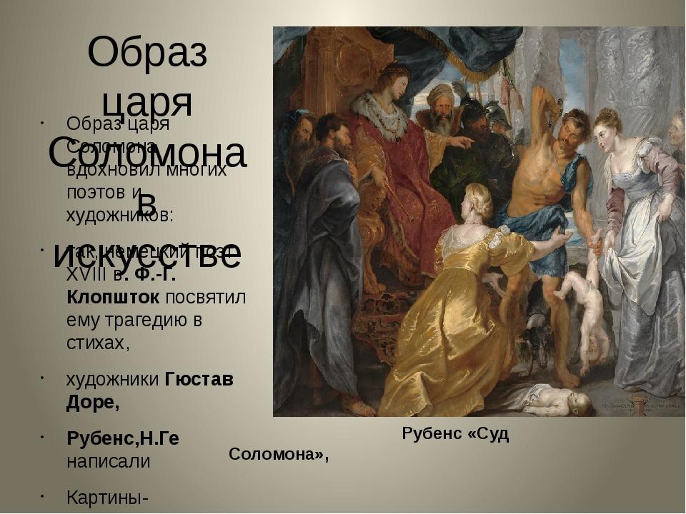 Образ царя Соломона в искусстве Образ царя Соломона вдохновил многих поэтов и...