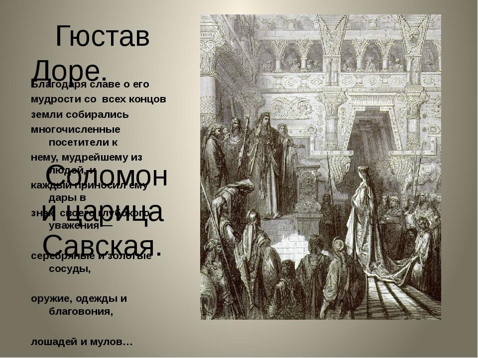 Гюстав Доре. Соломон и царица Савская. Благодаря славе о его мудрости со всех...