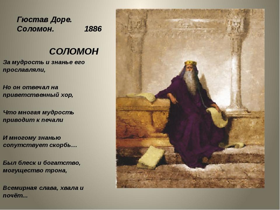 Гюстав Доре. Соломон. 1886 СОЛОМОН За мудрость и знанье его прославляли, Но...
