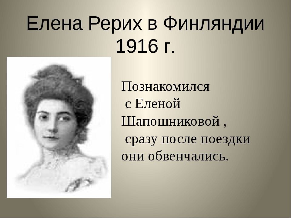 Елена Рерих в Финляндии 1916 г. Познакомился с Еленой Шапошниковой , сразу по...