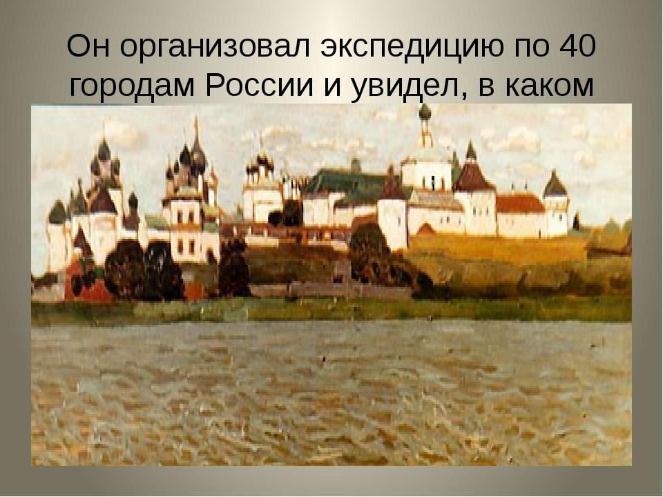 Он организовал экспедицию по 40 городам России и увидел, в каком запустении б...