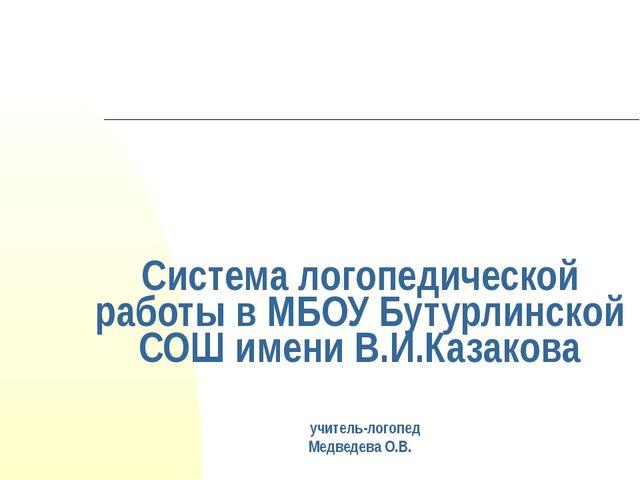 Система логопедической работы в МБОУ Бутурлинской СОШ имени В.И.Казакова учит...