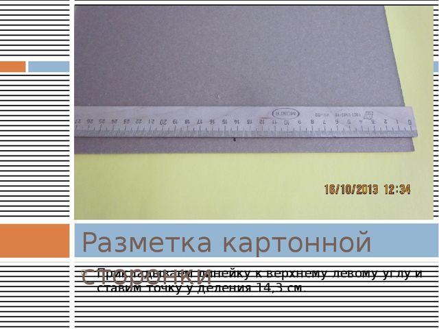 Прикладываем линейку к верхнему левому углу и ставим точку у деления 14,3 см....
