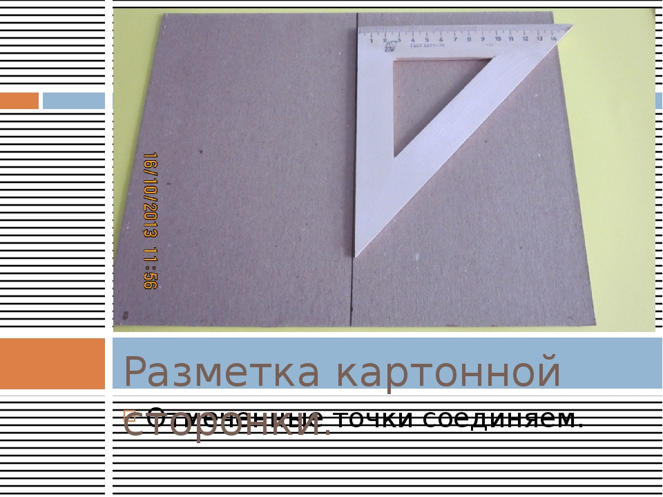 Отмеченные точки соединяем. Разметка картонной сторонки.
