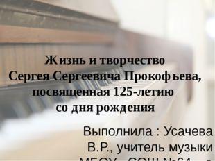 Жизнь и творчество Сергея Сергеевича Прокофьева, посвященная 125-летию со дня