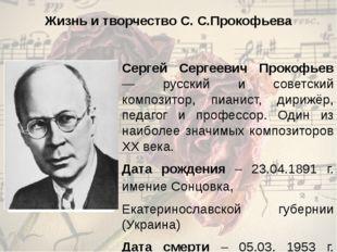 Жизнь и творчество С. С.Прокофьева Сергей Сергеевич Прокофьев — русский и сов