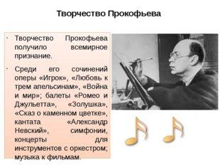 Творчество Прокофьева получило всемирное признание. Среди его сочинений оперы