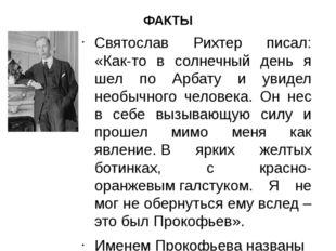 ФАКТЫ Святослав Рихтер писал: «Как-то в солнечный день я шел по Арбату и увид