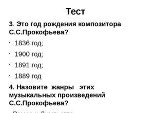 Тест 3. Это год рождения композитора С.С.Прокофьева? 1836 год; 1900 год; 1891