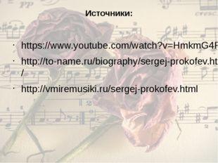 Источники: https://www.youtube.com/watch?v=HmkmG4F58oU http://to-name.ru/biog
