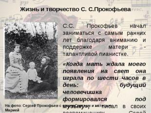 Жизнь и творчество С. С.Прокофьева С.С. Прокофьев начал заниматься с самым ра