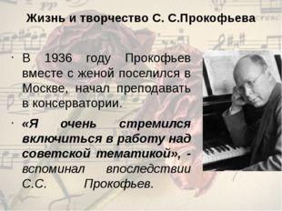 Жизнь и творчество С. С.Прокофьева В 1936 году Прокофьев вместе с женой посел