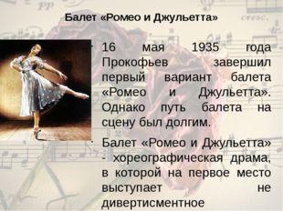 Балет «Ромео и Джульетта» 16 мая 1935 года Прокофьев завершил первый вариант