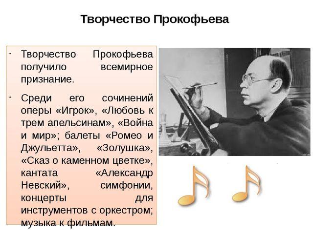 Творчество Прокофьева получило всемирное признание. Среди его сочинений оперы...