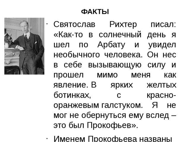 ФАКТЫ Святослав Рихтер писал: «Как-то в солнечный день я шел по Арбату и увид...