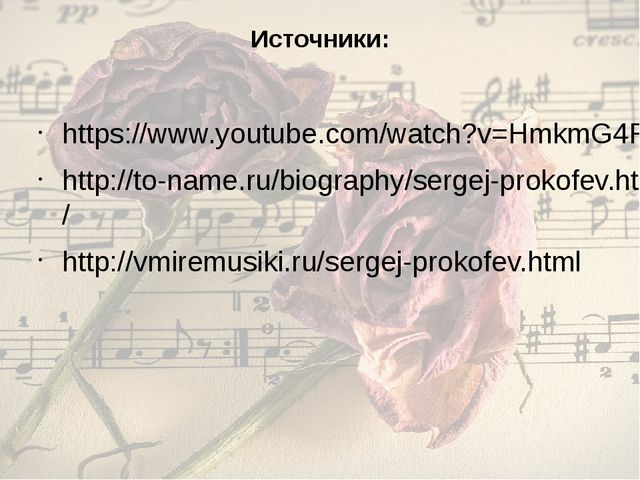 Источники: https://www.youtube.com/watch?v=HmkmG4F58oU http://to-name.ru/biog...