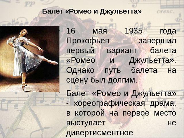 Балет «Ромео и Джульетта» 16 мая 1935 года Прокофьев завершил первый вариант...
