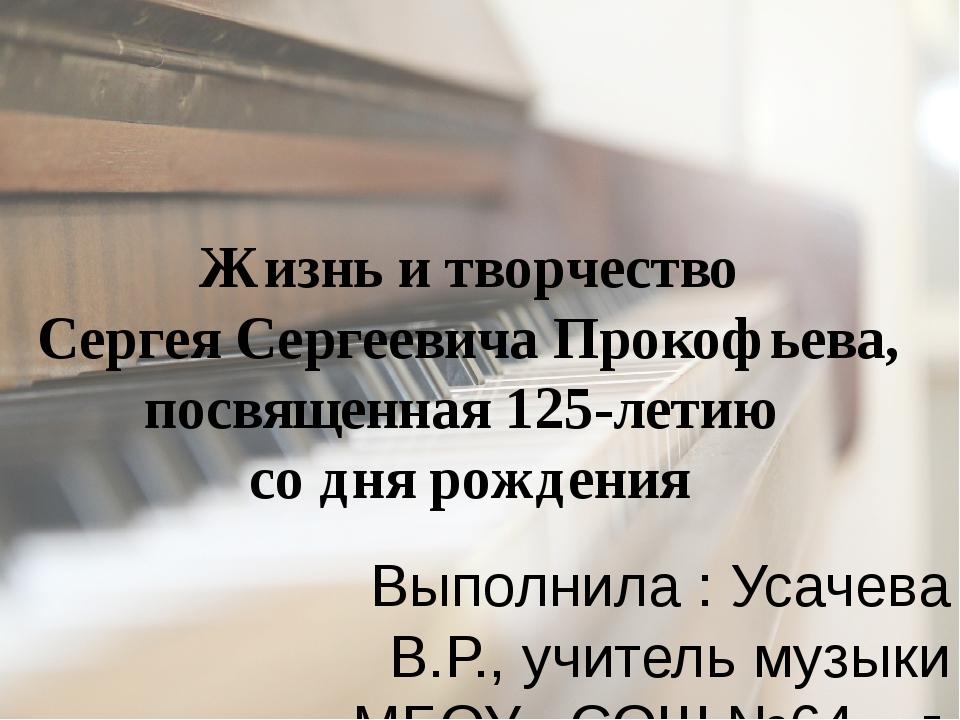 Жизнь и творчество Сергея Сергеевича Прокофьева, посвященная 125-летию со дня...