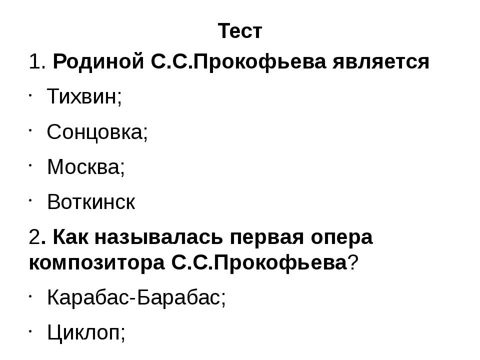 Тест 1. Родиной С.С.Прокофьева является Тихвин; Сонцовка; Москва; Воткинск 2....