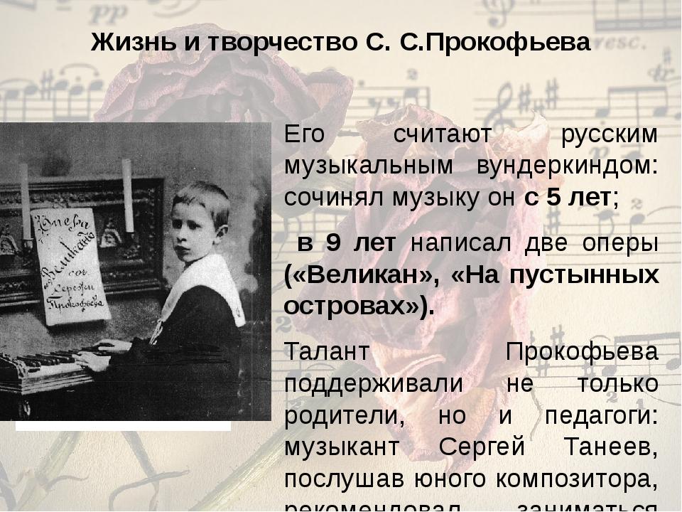 Жизнь и творчество С. С.Прокофьева Его считают русским музыкальным вундеркинд...