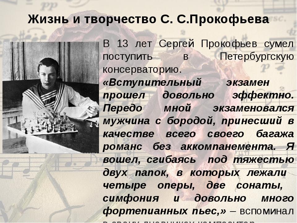 Жизнь и творчество С. С.Прокофьева В 13 лет Сергей Прокофьев сумел поступить...
