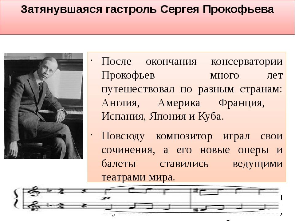 После окончания консерватории Прокофьев много лет путешествовал по разным стр...