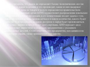 Важно учитывать, что рынок не определяет баланс экономических сил (не влияет