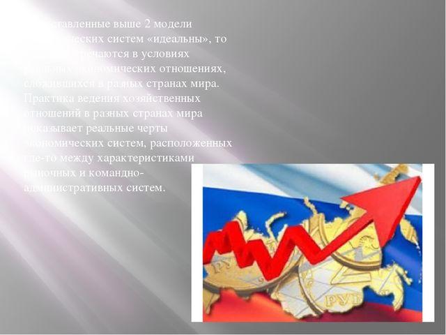 Представленные выше 2 модели экономических систем «идеальны», то есть не встр...