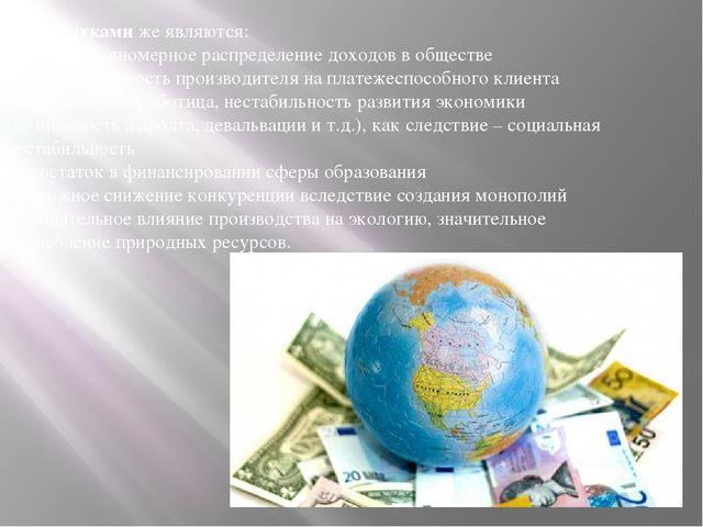 Недостатками же являются: Крайне неравномерное распределение доходов в общест...