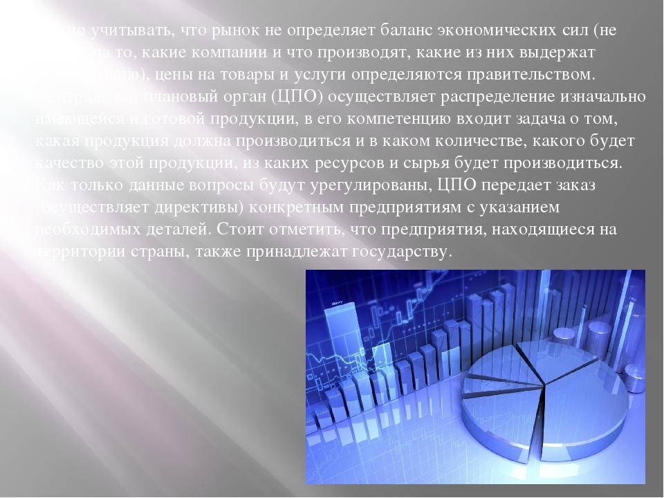 Важно учитывать, что рынок не определяет баланс экономических сил (не влияет...