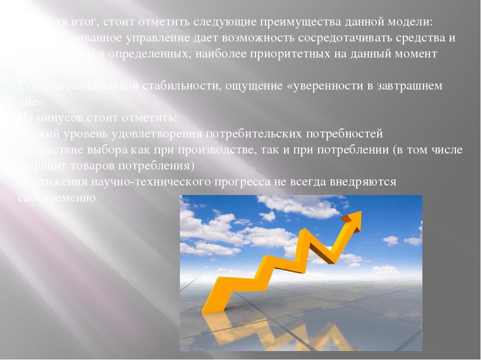 Подводя итог, стоит отметить следующие преимущества данной модели: Централизо...