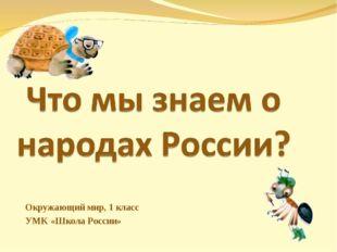 Окружающий мир, 1 класс УМК «Школа России»