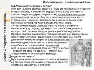 """К.Д. Ушинский """"Дедушка и внучек"""" Жил-был на свете дряхлый старичок. Глаза его"""