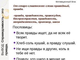 От старо-славянского слова праведный, правда. -правда, правдивость, правосуди