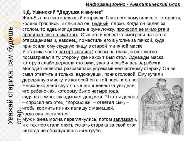 """К.Д. Ушинский """"Дедушка и внучек"""" Жил-был на свете дряхлый старичок. Глаза его..."""