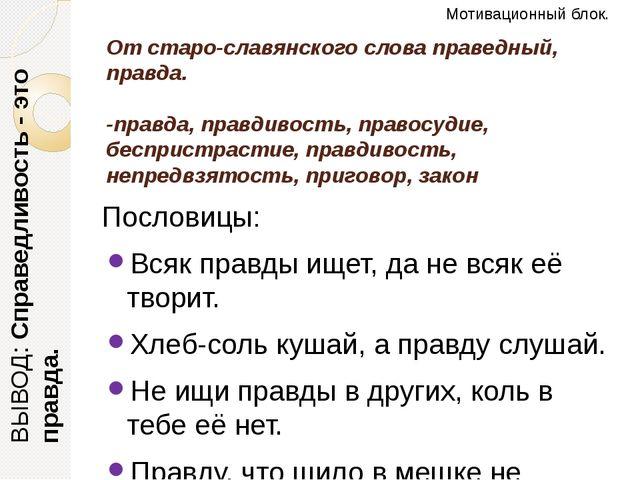 От старо-славянского слова праведный, правда. -правда, правдивость, правосуди...