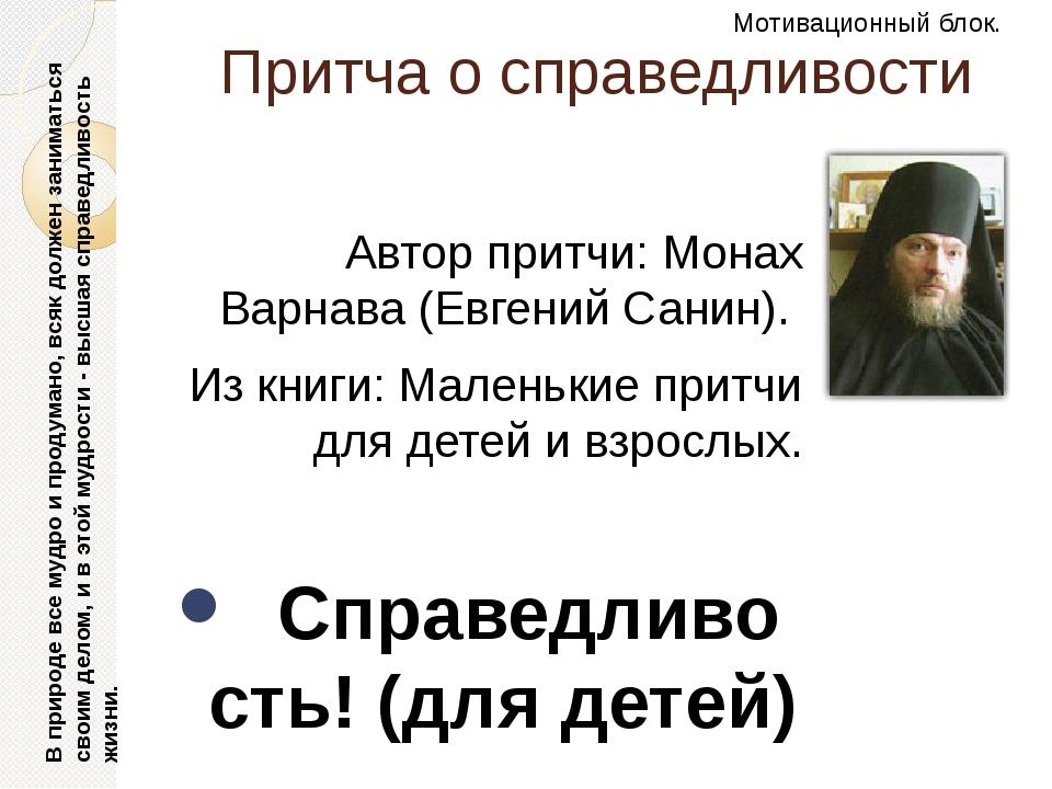 Притча о справедливости Автор притчи: Монах Варнава (Евгений Санин). Из книг...