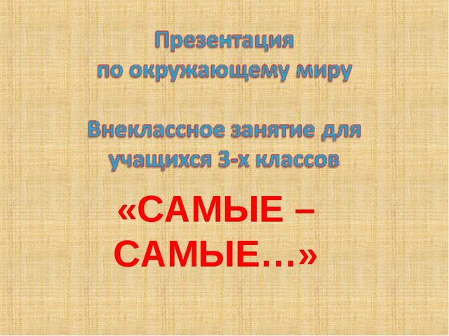 «САМЫЕ – САМЫЕ…»
