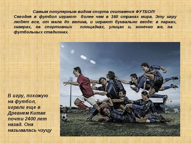 Самым популярным видом спорта считается ФУТБОЛ! Сегодня в футбол играют боле...