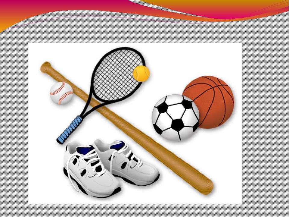 Физкультура и спорт картинки