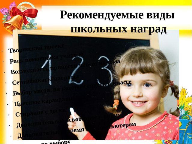 Рекомендуемые виды школьных наград Творческий проект Роль помощника учителя В...