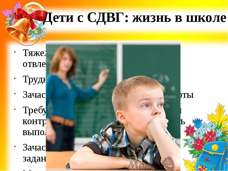 Дети с СДВГ: жизнь в школе Тяжело концентрируются, быстро отвлекаются Труднос...