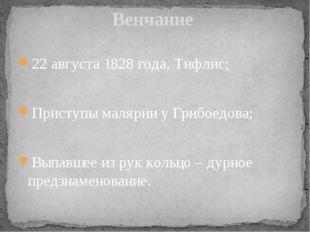 22 августа 1828 года, Тифлис; Приступы малярии у Грибоедова; Выпавшее из рук