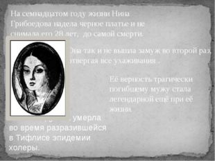 На семнадцатом году жизни Нина Грибоедова надела черное платье и не снимала е