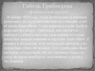 Гибель Грибоедова официальная версия 30 января 1829 года толпа религиозных фа