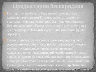 Посольство прибыло в Персию для контроля за исполнением пунктов Туркманчайско